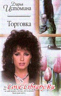 Дарья Истомина. Торговка