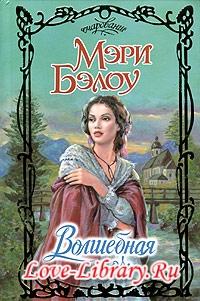 Мэри Бэлоу. Волшебная ночь