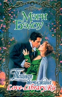 Мэри Бэлоу. Тайная жемчужина