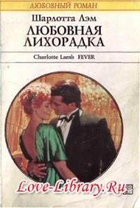 Шарлотта Лэм. Любовная лихорадка