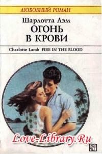 Шарлотта Лэм. Огонь в крови