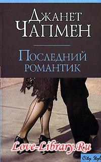 Джанет Чапмен. Последний романтик
