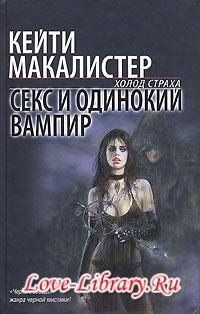 Кэйти Макалистер. Секс и одинокий вампир