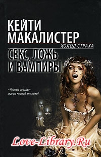 Кэйти Макалистер. Секс, ложь и вампиры