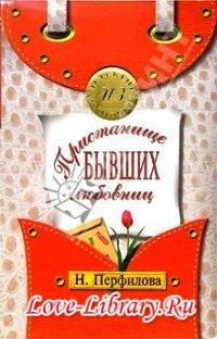 Наталья Перфилова. Пристанище бывших любовниц
