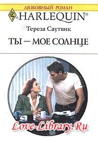 Тереза Саутвик. Ты – мое cолнце