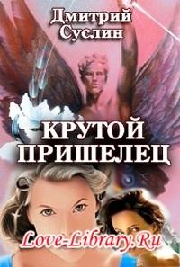 Дмитрий Суслин. Крутой пришелец