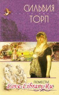 Сильвия Торп. Поместье любовных грез