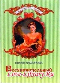 Полина Федорова. Восхитительный куш