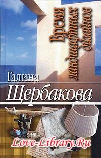 Галина Щербакова. Время ландшафтных дизайнов