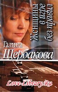 Галина Щербакова. Женщины в игре без правил