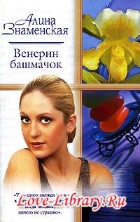 Алина Знаменская. Венерин башмачок