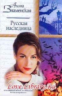 Алина Знаменская. Русская наследница