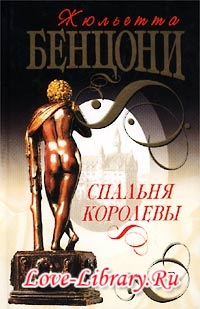 Жюльетта Бенцони. Спальня королевы