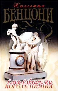 Жюльетта Бенцони. Король нищих