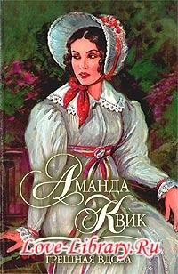 Аманда Квик. Грешная вдова