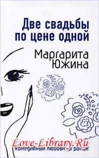 Маргарита Южина. Две свадьбы по цене одной