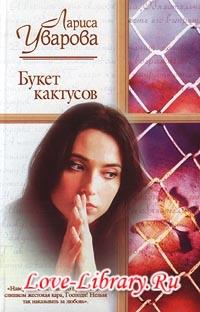 Лариса Уварова. Букет кактусов