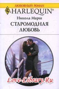 Никола Марш. Старомодная любовь