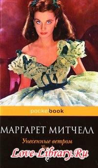 Маргарет Митчелл. Унесенные ветром. Том 1