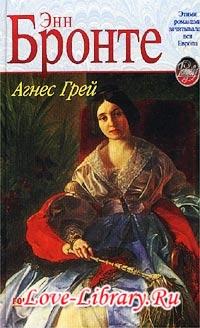 Энн Бронте. Агнес Грей