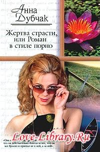 Анна Дубчак. Жертва страсти, или Роман в стиле порно