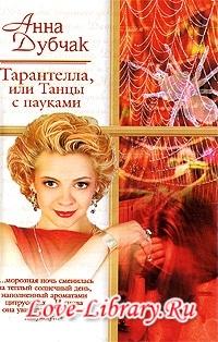 Анна Дубчак. Тарантелла, или Танцы с пауками