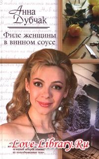 Анна Дубчак. Филе женщины в винном соусе