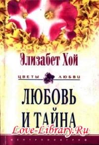 Элизабет Хой. Любовь и тайна