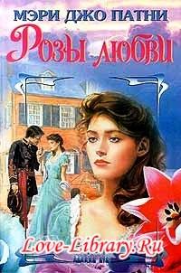 Мэри Джо Патни. Розы любви