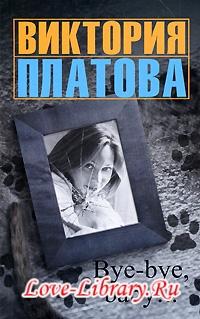 Виктория Платова. Bye-bye, baby!..