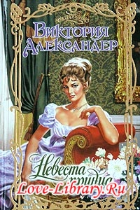 Виктория Александер. Невеста принца