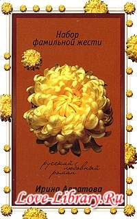 Ирина Алпатова. Набор фамильной жести