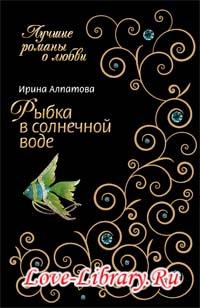 Ирина Алпатова. Рыбка в солнечной воде