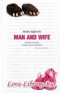 Тони Парсонс. Муж и жена