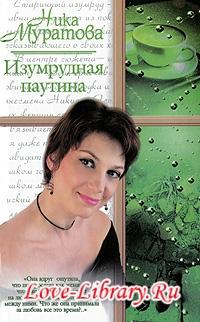 Ника Муратова. Изумрудная паутина