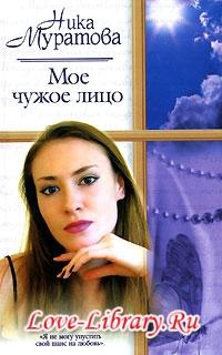 Ника Муратова. Мое чужое лицо