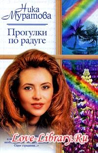 Ника Муратова. Прогулки по радуге