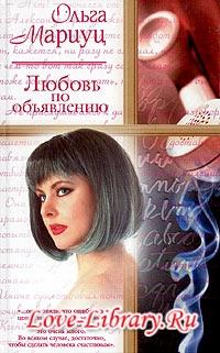 Ольга Мариуц. Любовь по объявлению