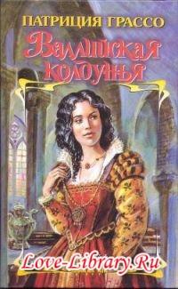 Патриция Грассо. Валлийская колдунья