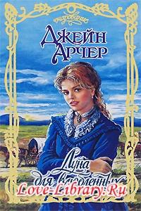 Джейн Арчер. Луна для влюбленных