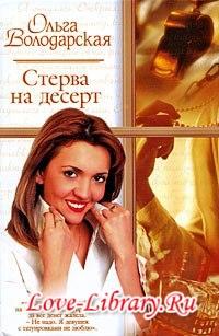 Ольга Володарская. Стерва на десерт