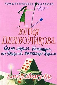 Юлия Перевозчикова. Салон мадам Кассандры, или Дневники начинающей ведьмы