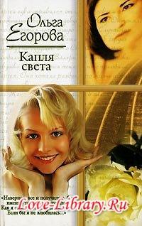 Ольга Егорова. Капля света