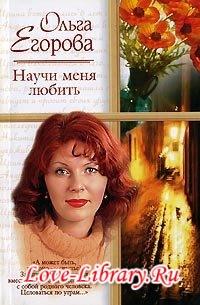 Ольга Егорова. Научи меня любить