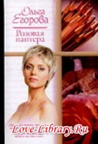 Ольга Егорова. Розовая пантера