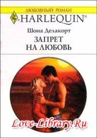 Шона Делакорт. Запрет на любовь