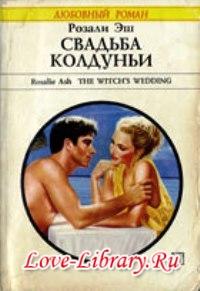 Розали Эш. Свадьба колдуньи