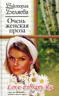 Виктория Беляева. Очень женская проза