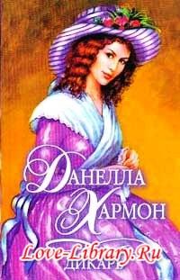 Данелла Хармон. Дикарь